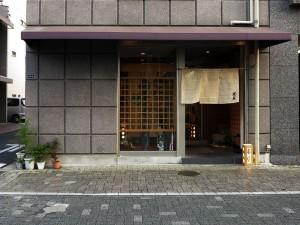 酒志 宴屋(すし えんや):夕暮れ前の時間帯に正面から